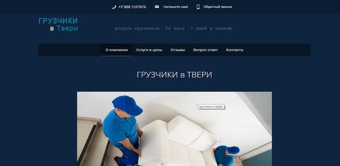 Редизайн сайтов пример