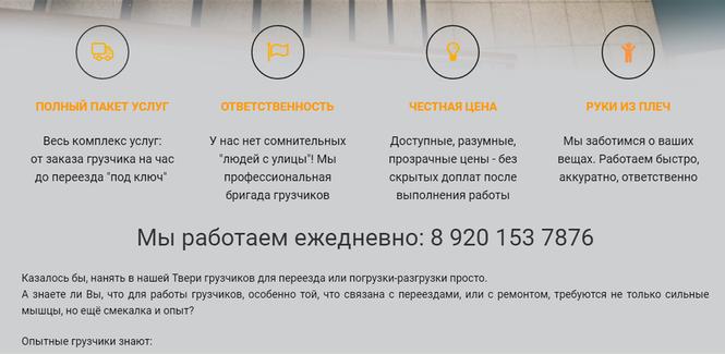 Переделка старых сайтов Zetta web